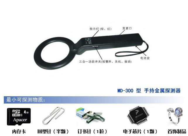 益阳MD300手持金属探测器