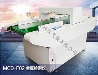 输送式检针机MCD-F02(服装,玩具类行业专用)