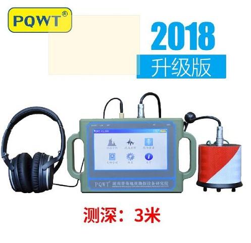 管道测漏仪PQWT-CL300型