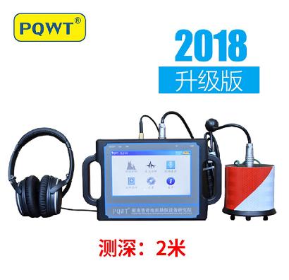 管道测漏仪PQWT-CL200型