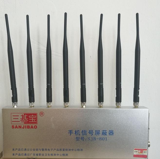 三基宝手机信号干扰仪SJB-801