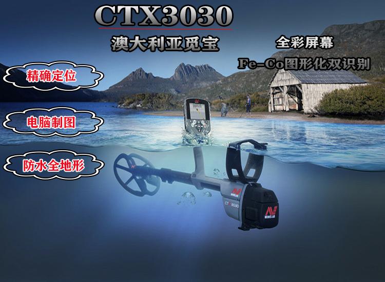 全地形防水探测器觅宝CTX-3030原装进口双盘