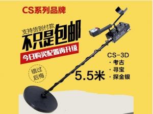 CS-3D地下金属探测器