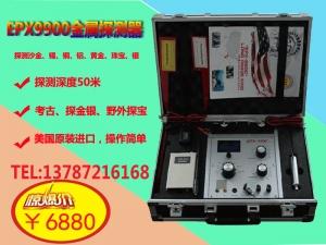 常德EPX-9900超深度地下金属探测仪