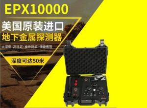 常德2020新款EPX10000黄金探测器