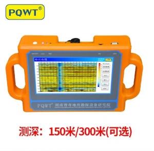 自动成图找水仪PQWT-S300型