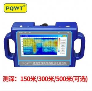 自动成图找水仪PQWT-S500型